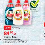 Скидка: Средство Фейри Платинум/Продерма, в ассортименте, 430-450 мл