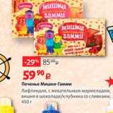 Скидка: Печенье Мишки-Гамми Лифляндия, С жевательным мармеладом, Вишня в шоколаде/клубника со сливками, 450 г