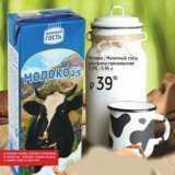 Молоко Молочный гость у/пастеризованное 2,5%, Объем: 0.95 л