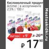 Магазин:Я любимый,Скидка: Кисломолочный продукт Actimel 2,5%