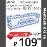 Масло Традиционное сладко-сливочное несоленое 82,5%, Вес: 500 г