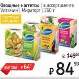 Магазин:Я любимый,Скидка:Овощные наггетсы Vитамин Мираторг