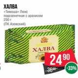 Халва «Тимоша» Люкс подсолнечная с арахисом 250 г (ПК Азовский), Вес: 250 г