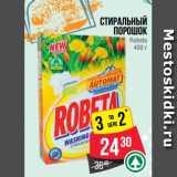 Магазин:Spar,Скидка:Стиральный порошок Robeta 400 г