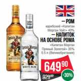 – Ром карибский «Капитан Морган Уайт» 40% – Напиток на основе рома «Капитан Морган Пряный Золотой» 35% 0.5 л (Великобритания), Объем: 0.5 л