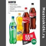Напиток – «Кока-Кола» – «Кока-Кола ZERO» – «Спрайт» – «Фанта вкус апельсина» 1 л, Объем: 1 л