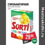 Магазин:Spar,Скидка:Стиральный порошок Sorti Color Автомат 350 г