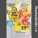 Магазин:Перекрёсток,Скидка:Круггетсы ГОРЯЧАЯ ШТУЧКА с сырным соусом