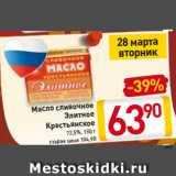 Магазин:Билла,Скидка:Масло сливочное Элитное Крестьянское 72,5%, 180 г