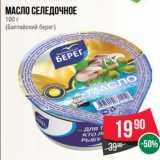 Магазин:Spar,Скидка:Масло селедочное 100 г (Балтийский берег)