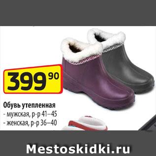 Акция - Обувь утепленная мужская/женская