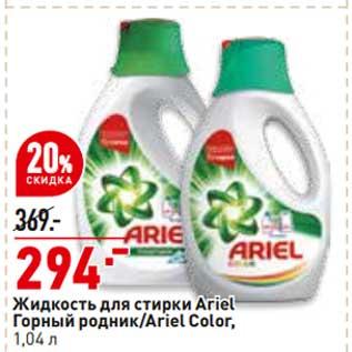 Акция - Жидкость для стирки Ariel Горный родник / Ariel Color