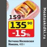 Скидка: Ветчина Московская