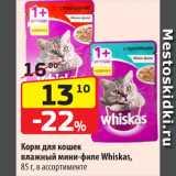 Скидка: Корм для кошек Вискас