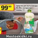 Скидка: Средство для мытья посуды Bio Mio