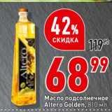 Окей Акции - Масло подсолнечное Altero Golden