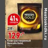 Скидка: Кофе растворимый Nescafe Gold