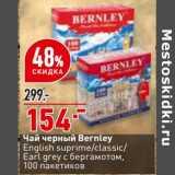 Скидка: Чай черный Bernley