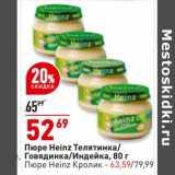 Скидка: Пюре Heinz - 52,69 руб / пюре Heinz кролик - 63,59 руб