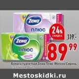 Бумага туалетная Zewa Плюс , Количество: 8 шт