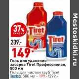 Скидка: Гель для удаления засоров Tiret - 149,00 руб / Гель для чистки труб Tiret Turbo - 199,00 руб