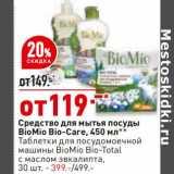Скидка: Средство для мытья посуды BioMio Bio-Care 450 мл - 119,00 руб / Таблетки для посудомоечной машины 30 шт - 399,00 руб