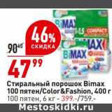 Скидка: Стиральный порошок Bimax 100 пятен /color&fashion 400 г - 47,99 руб / 100 пятен 6 кг - 399,00 руб