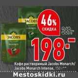 Окей супермаркет Акции - Кофе растворимый Jacoba Monarch / Jacobs Monarch Intense