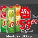 Окей супермаркет Акции - Сок / Нектар J7
