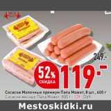 Окей супермаркет Акции - Сосиски Молочные премиум Папа Может 8 шт 600 г - 119,00 руб / мясные Папа Может 800 г - 129,00 руб