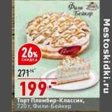 Торт Пломбир -классик Фили-Бейкер, Вес: 720 г