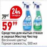 Скидка: Средство для мытья стекол и зеркал Мистер Чистер