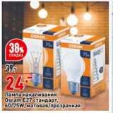 Скидка: Лампа накаливания Osram E27 60/75 W