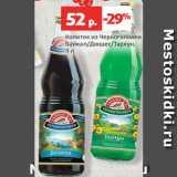 Скидка: Напиток Байкал/Дюшес/Тархун