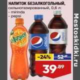 Скидка: Напиток безалкогол. Mirinda / Pepsi