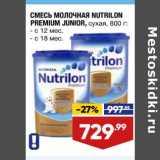 Скидка: Смесь молочная Nutrilon Premium Junior сухая