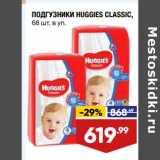 Скидка: Подгузники Huggies Classic