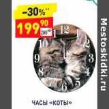 """Скидка: Часы """"Коты"""""""