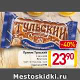 Пряник Тульский с начинкой Фруктовая, Вареная сгущенка, Вес: 140 г