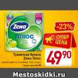 Магазин:Билла,Скидка:Туалетная бумага Zewa Плюс в ассортименте