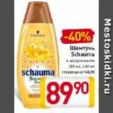 Скидка: Шампунь Schauma в ассортименте