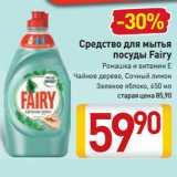 Скидка: Средство для мытья посуды Fairy Ромашка и витамин E, Чайное дерево, Сочный лимон, Зеленое яблоко