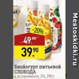 Мираторг Акции - Биойогурт питьевой СЛОБОДА 2%