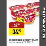 Мираторг Акции - Творожный десерт Чудо 4.2%