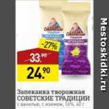 Мираторг Акции - Запеканка творожная СОВЕТСКИЕ ТРАДИЦИИ 16%