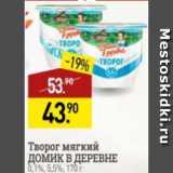 Мираторг Акции - Творог мягкий ДОМИК В ДЕРЕВНЕ 0,1% 5,5%