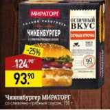 Скидка: Чикенбургер МИРАТОРГ
