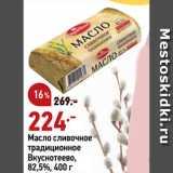 Окей Акции - Масло сливочное традиционное Вкуснотеево, 82,5%