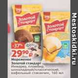 Магазин:Виктория,Скидка:Мороженое Золотой стандарт Инмарко, пломбир, шоколадный/классический, вафельный стаканчик, 160 мл