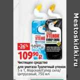 Виктория Акции - Чистящее средство для унитаза Туалетный утенок 5 в 1, Морской/Супер сила/ Цитрусовый, 750 мл